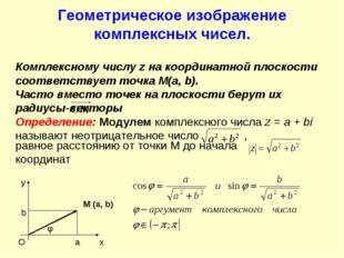 Геометрическое изображение комплексных чисел. Комплексному числу z на координ
