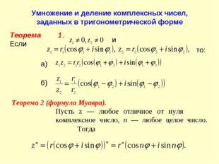 Умножение и деление комплексных чисел, заданных в тригонометрической форме Т