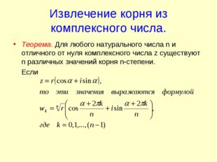 Извлечение корня из комплексного числа. Теорема. Для любого натурального числ