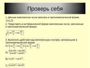 1. Данные комплексные числа записать в тригонометрической форме. 2+2 2. Предс