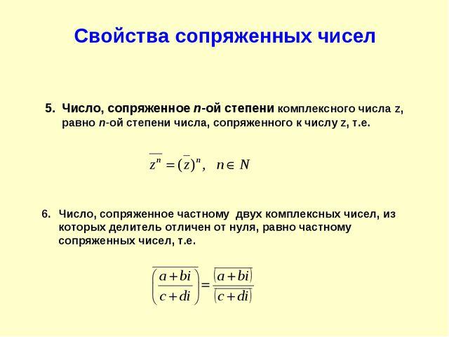 Свойства сопряженных чисел Число, сопряженное п-ой степени комплексного числа...