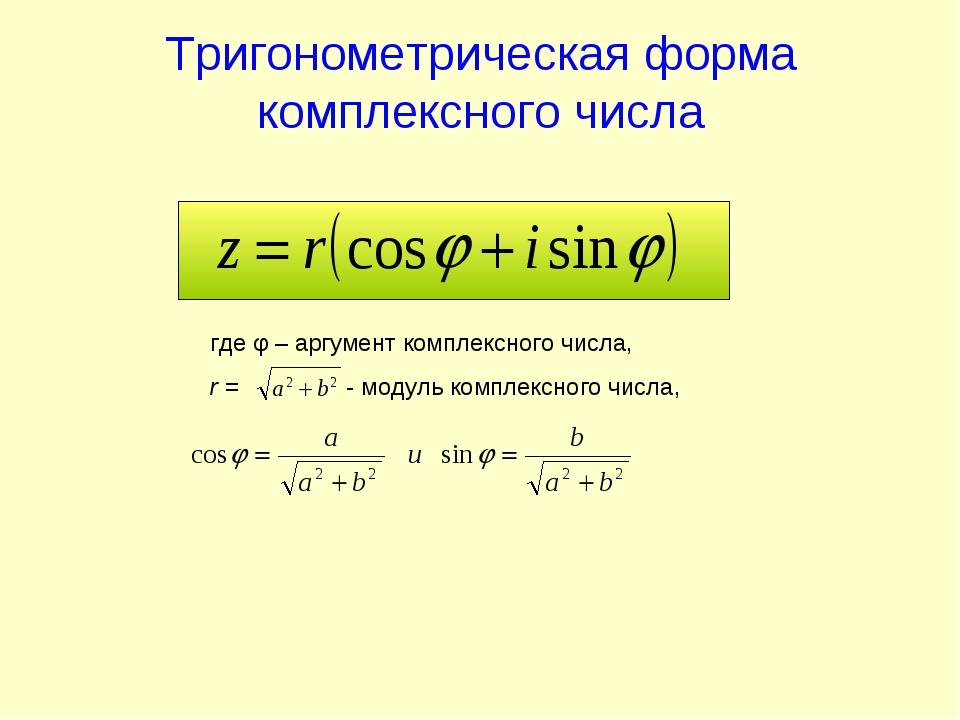 Тригонометрическая форма комплексного числа где φ – аргумент комплексного чис...