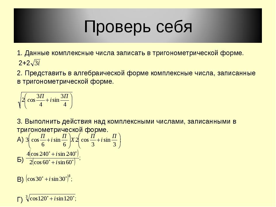 1. Данные комплексные числа записать в тригонометрической форме. 2+2 2. Предс...