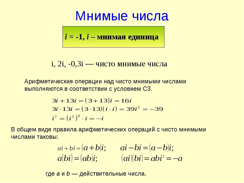 Мнимые числа i = -1, i – мнимая единица i, 2i, -0,3i — чисто мнимые числа Ари...
