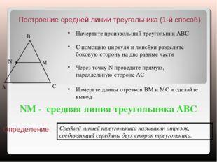 Построение средней линии треугольника (1-й способ) Начертите произвольный тр