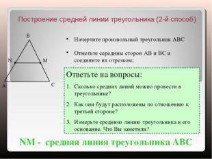 Построение средней линии треугольника (2-й способ) Начертите произвольный тр