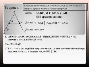 Теорема: Средняя линия треугольника параллельна одной из его сторон и равна п