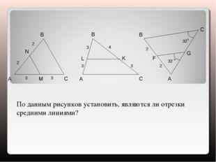 A B C N M 2 2 3 3 A B C L K 3 3 4 3 2 2 32° 32 ° A B C F G По данным рисунков