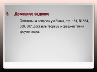 Домашнее задание Ответить на вопросы учебника, стр. 154, № 564, 566, 567, док