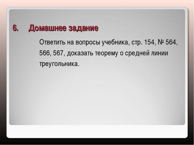 Домашнее задание Ответить на вопросы учебника, стр. 154, № 564, 566, 567, док...