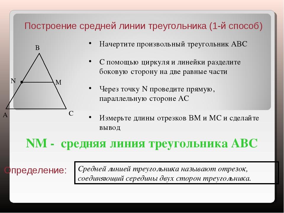 Построение средней линии треугольника (1-й способ) Начертите произвольный тр...