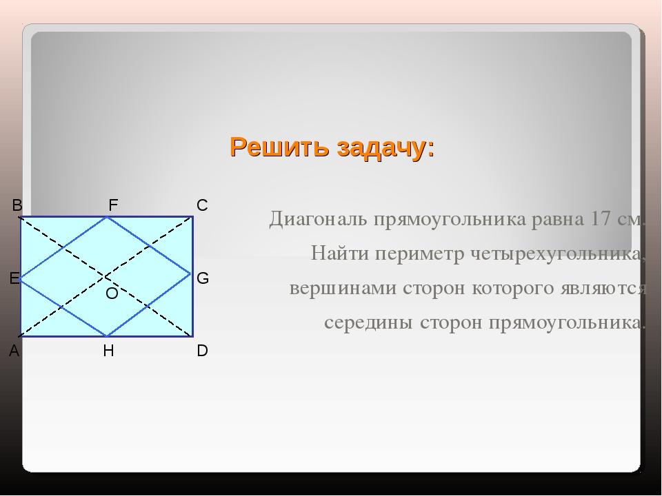 Решить задачу: Диагональ прямоугольника равна 17 см. Найти периметр четырехуг...
