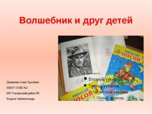 Волшебник и друг детей Даминова Алия Ураловна МБОУ СОШ №2 МР Учалинский район