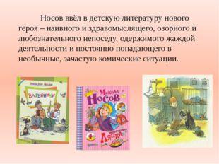 Носов ввёл в детскую литературу нового героя – наивного и здравомыслящего,