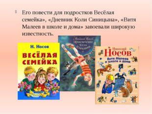 Его повести для подростков Весёлая семейка», «Дневник Коли Синицына», «Витя М