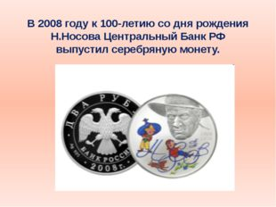 В 2008 году к 100-летию со дня рождения Н.Носова Центральный Банк РФ выпустил