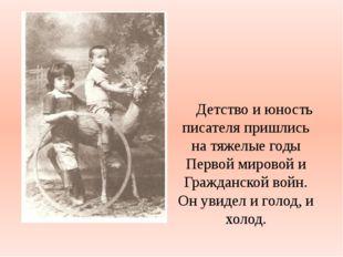 Детство и юность писателя пришлись на тяжелые годы Первой мировой и Гражданс