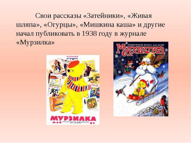 Свои рассказы «Затейники», «Живая шляпа», «Огурцы», «Мишкина каша» и другие...