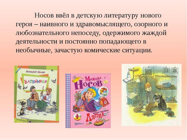 Носов ввёл в детскую литературу нового героя – наивного и здравомыслящего,...