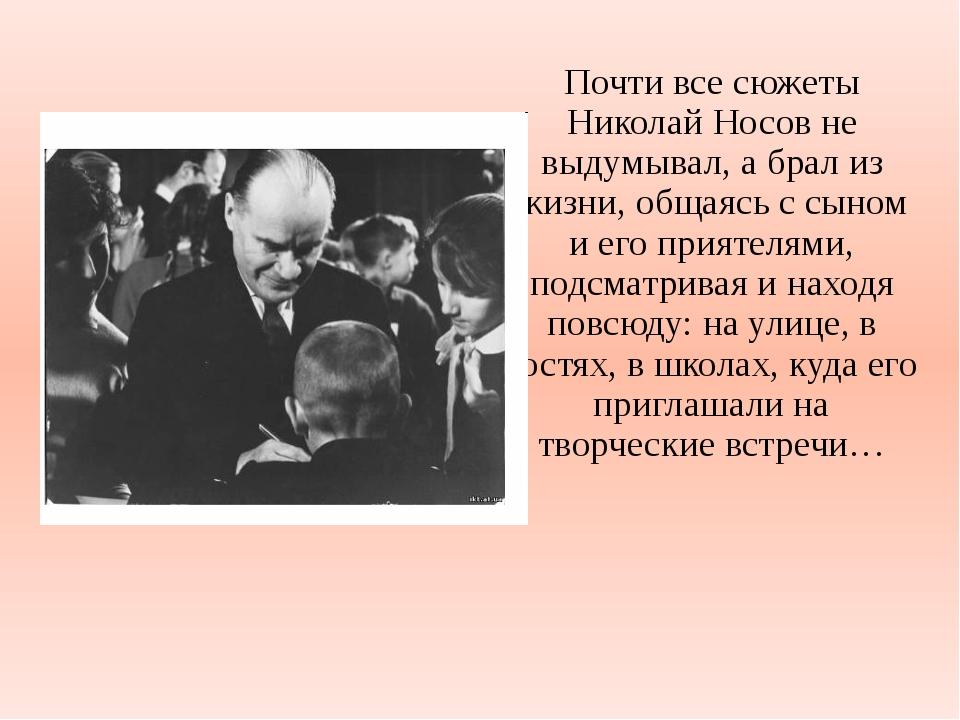 Почти все сюжеты Николай Носов не выдумывал, а брал из жизни, общаясь с сыном...
