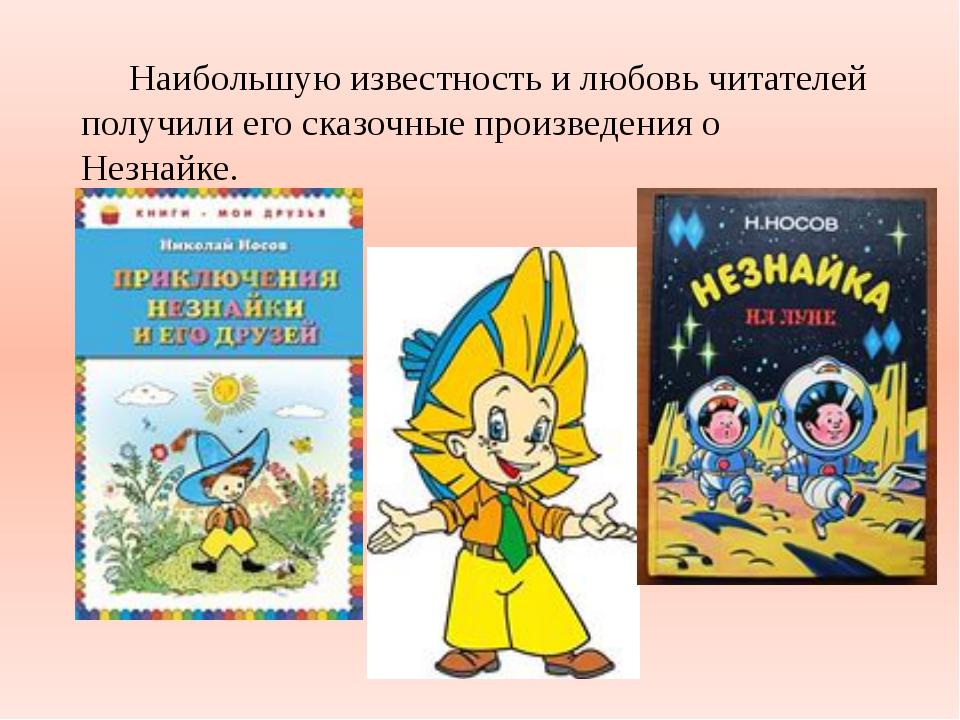 Наибольшую известность и любовь читателей получили его сказочные произведени...