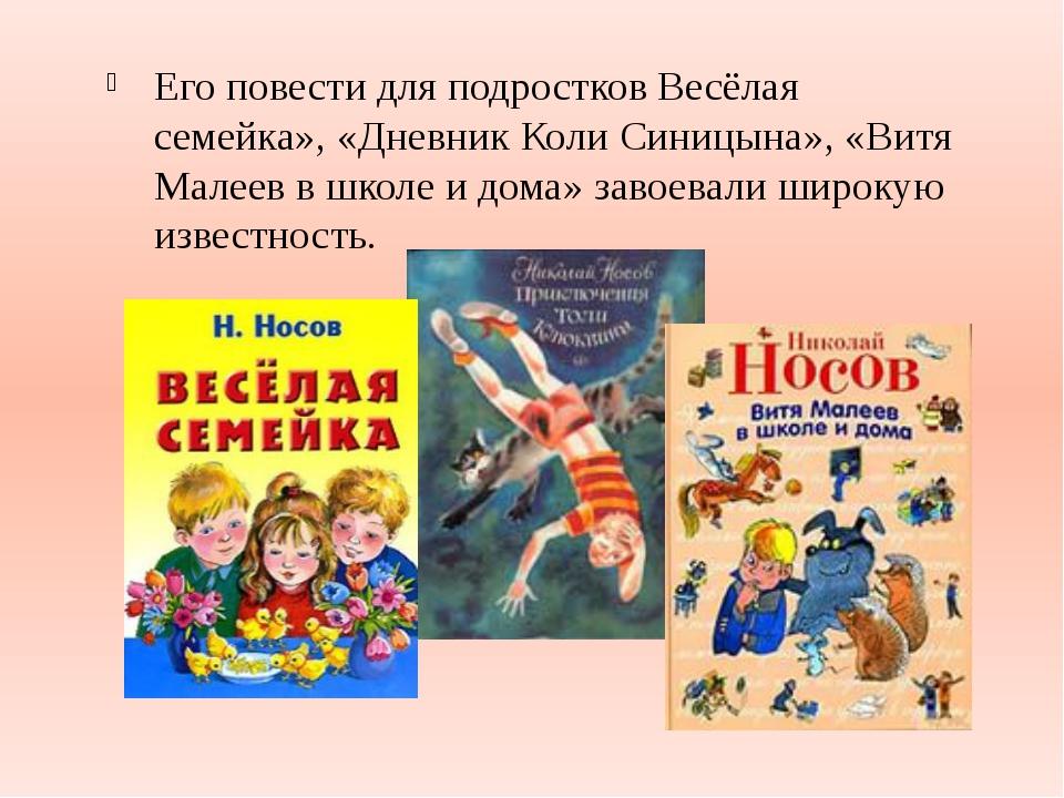 Его повести для подростков Весёлая семейка», «Дневник Коли Синицына», «Витя М...