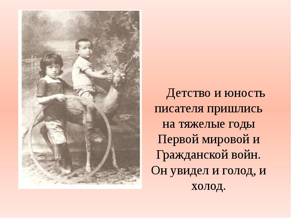 Детство и юность писателя пришлись на тяжелые годы Первой мировой и Гражданс...