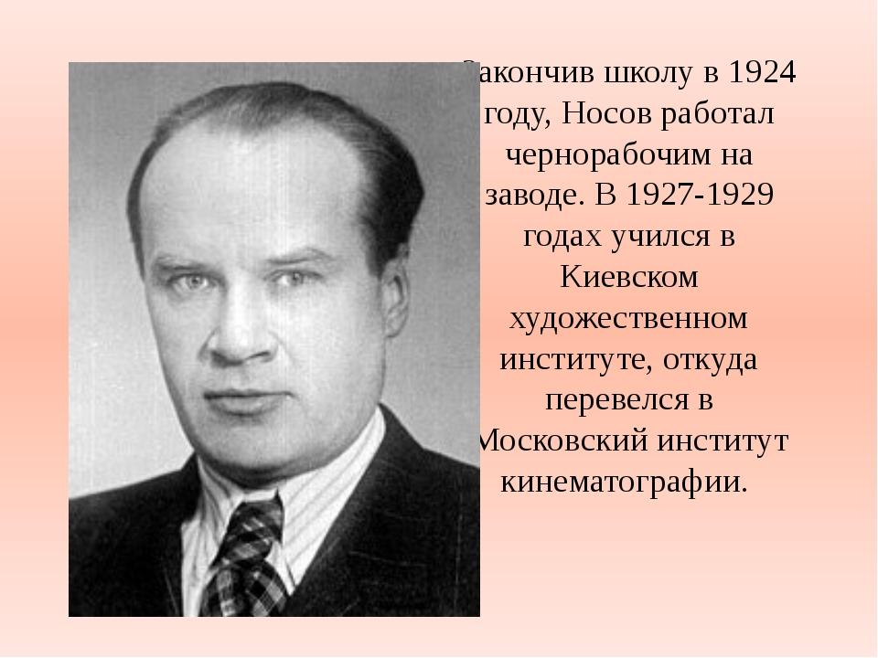 Закончив школу в 1924 году, Носов работал чернорабочим на заводе. В 1927-1929...