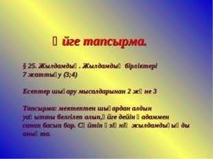 Үйге тапсырма. § 25. Жылдамдық. Жылдамдық бірліктері 7 жаттығу (3;4) Есептер