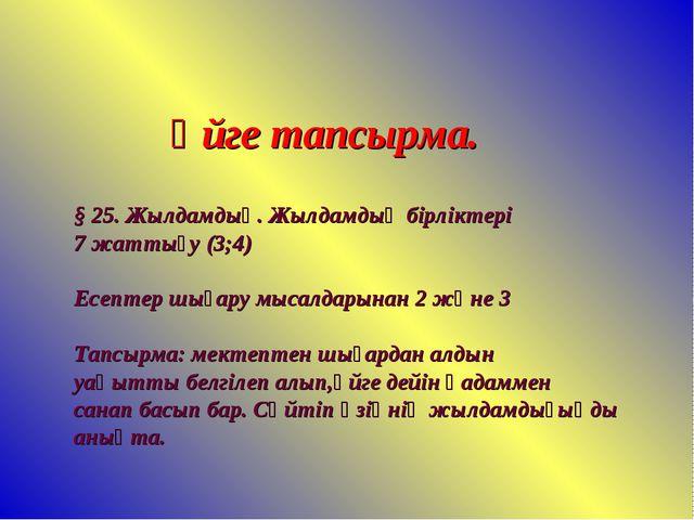 Үйге тапсырма. § 25. Жылдамдық. Жылдамдық бірліктері 7 жаттығу (3;4) Есептер...
