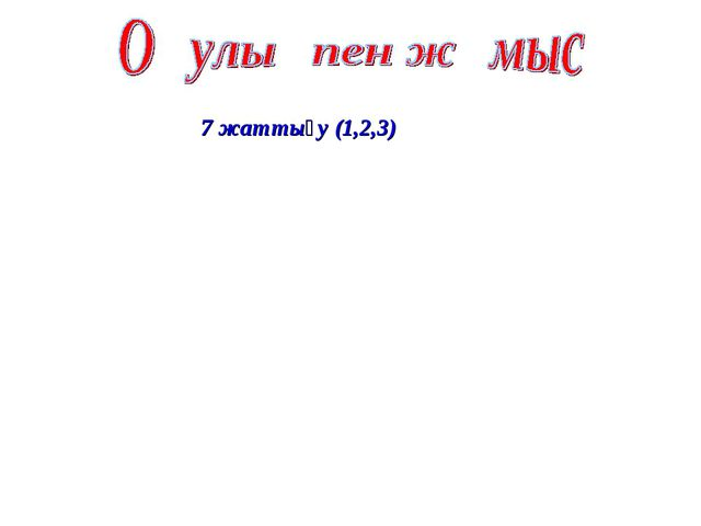 7 жаттығу (1,2,3)