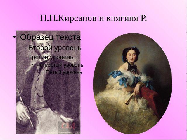 П.П.Кирсанов и княгиня Р.
