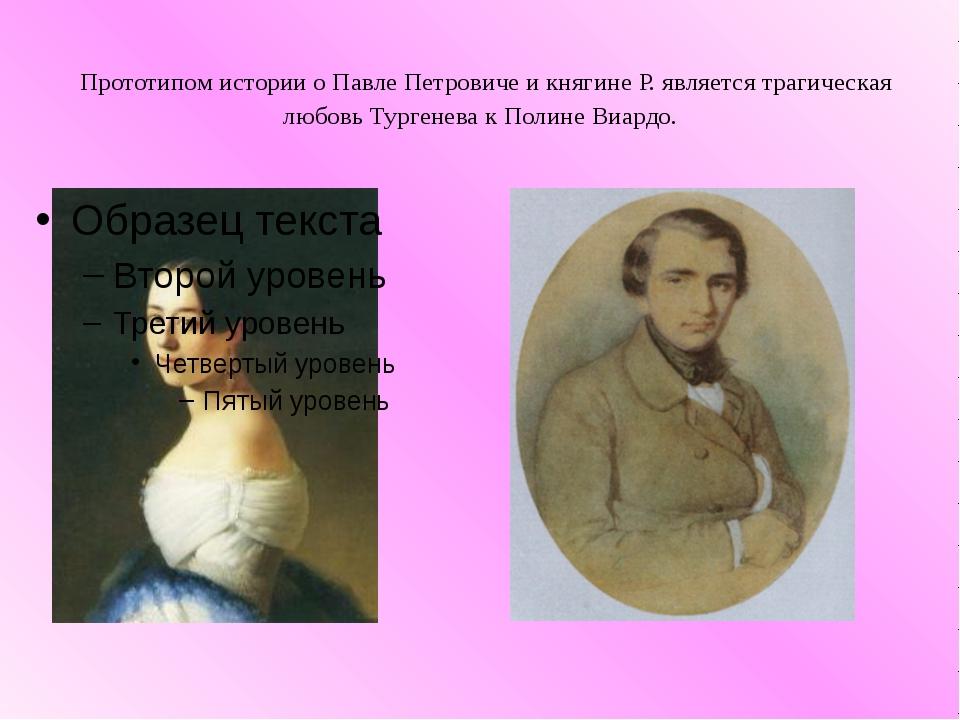 Прототипом истории о Павле Петровиче и княгине Р. является трагическая любов...