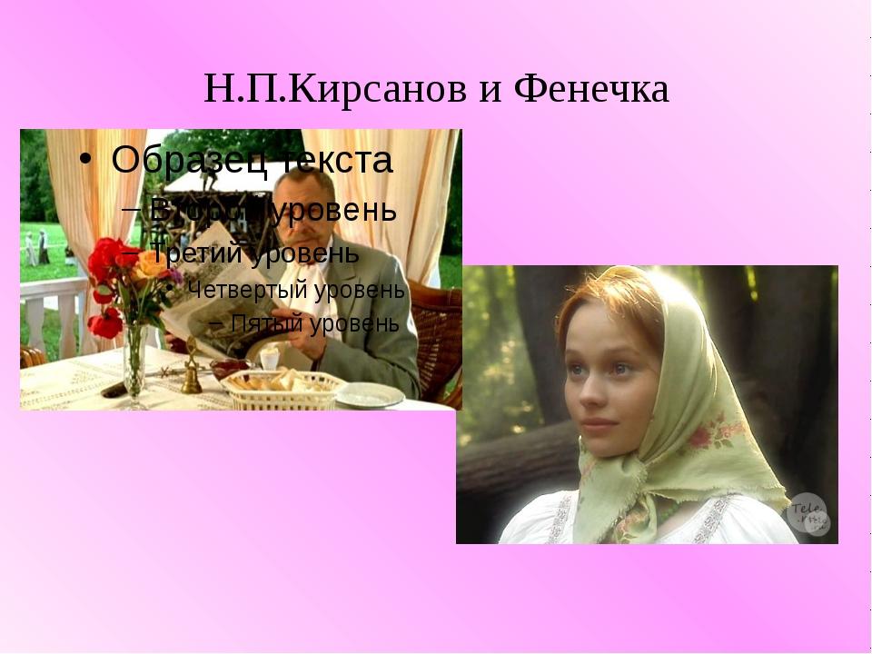 Н.П.Кирсанов и Фенечка