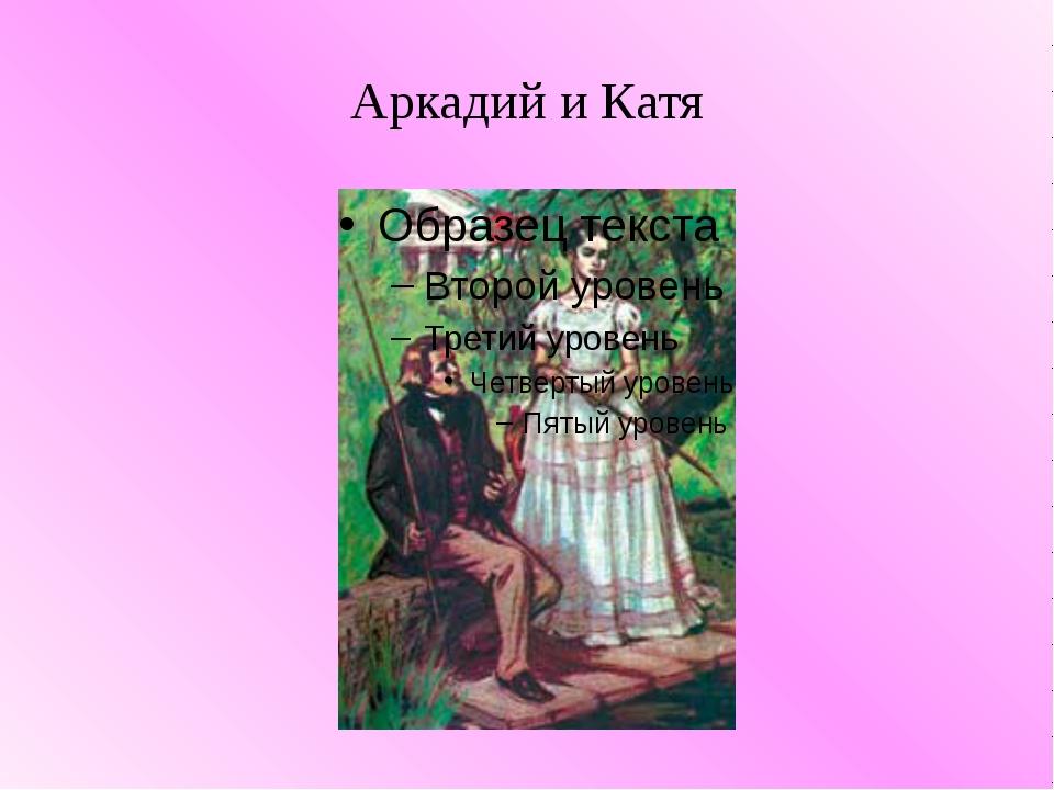 Аркадий и Катя