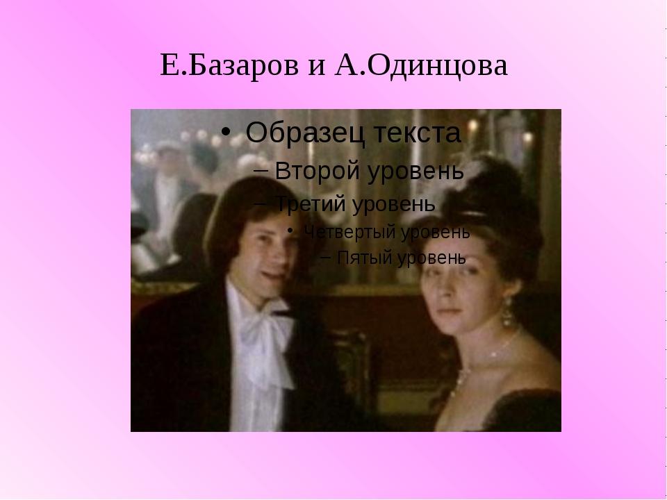 Е.Базаров и А.Одинцова