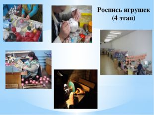 Роспись игрушек (4 этап)