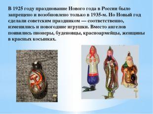 В 1925 году празднование Нового года в России было запрещено и возобновлено т