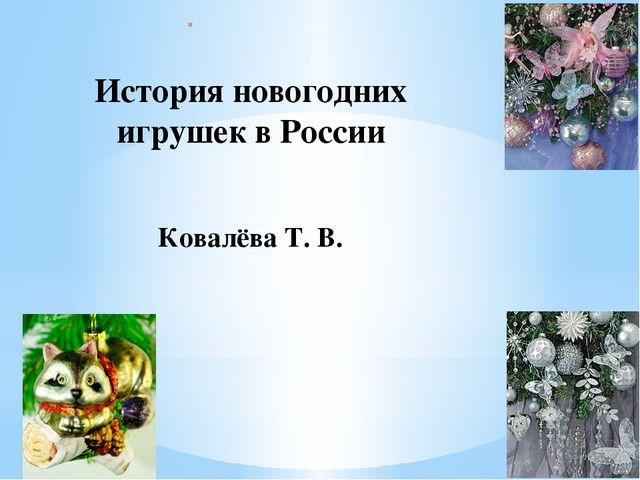 История новогодних игрушек в России Ковалёва Т. В.