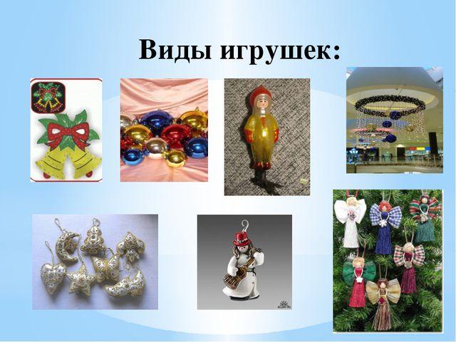 Виды игрушек:
