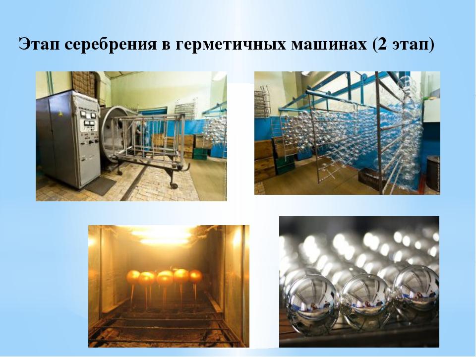 Этап серебрения в герметичных машинах (2 этап)