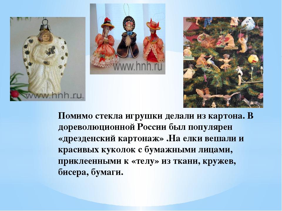 Помимо стекла игрушки делали из картона. В дореволюционной России был популя...