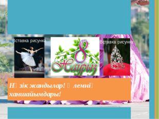 Нәзік жандылар! Әлемнің ханшайымдары! www.ZHARAR.com Подзаголовок слайда Заго