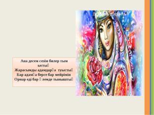 www.ZHARAR.com Ана десем сезім билер тым ыстық Жарасымды адамдарға туыстық Б