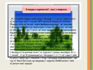 www.ZHARAR.com 8 наурыз мерекесінің шығу тарихы Бұл мереке тарих сахнасына ә