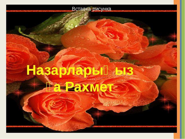 www.ZHARAR.com Назарларыңызға Рахмет Надпись