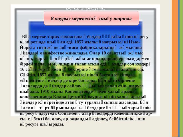 www.ZHARAR.com 8 наурыз мерекесінің шығу тарихы Бұл мереке тарих сахнасына ә...