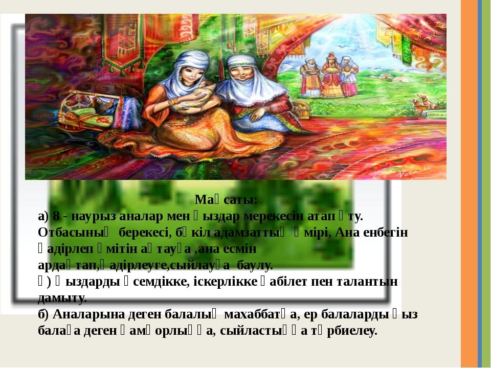 www.ZHARAR.com Мақсаты: а) 8 - наурыз аналар мен қыздар мерекесін атап өту....