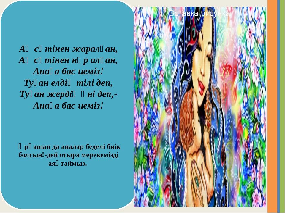 www.ZHARAR.com Ақ сүтінен жаралған, Ақ сүтінен нәр алған, Анаға бас иеміз! Т...