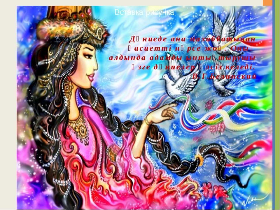 www.ZHARAR.com Дүниеде ана махаббатынан қасиетті нәрсе жоқ. Оның алдында ада...